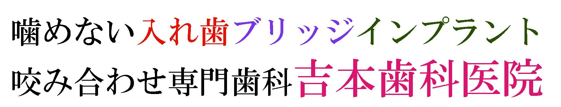 噛めるようになりたい、見た目を良くしたい。合わない噛めない痛い入れ歯やブリッジでお悩みの方へ。かみあわせ専門の吉本歯科医院。四国各地から「噛める」を求めて治療に来て頂いております。香川県高知県愛媛県徳島県より。