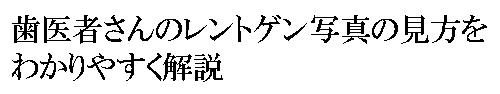 歯医者さんのレントゲン写真の見方|セカンドオピニオン|香川県高松市の咬み合わせ専門歯科の吉本歯科医院